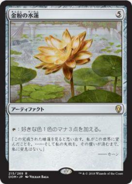 金粉の水蓮(Gilded Lotus)ドミナリア・日本語版