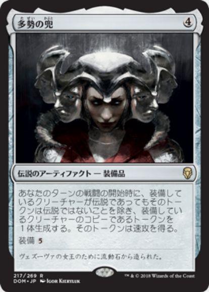 多勢の兜(Helm of the Host)ドミナリア・日本語版