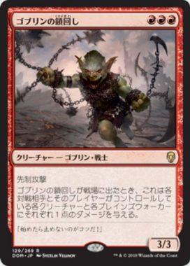 ゴブリンの鎖回し(Goblin Chainwhirler)ドミナリア・日本語版