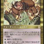 魂売り(MTG「最強 カードパワーが高いカード」まとめ)