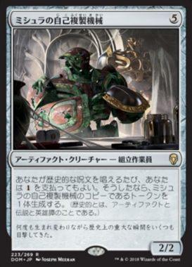 ミシュラの自己複製機械(Mishra's Self-Replicator)ドミナリア・日本語版
