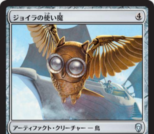 【ドミナリア】ジョイラの使い魔(Jhoira's Familiar)が公開!4マナ2/2「飛行」&歴史的な呪文のコストを1軽くする鳥・アーティファクト・クリーチャー!