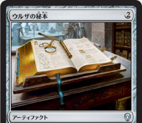 【ドミナリア】ウルザの秘本(Urza's Tome)が公開!2マナで設置し、3マナ&タップで1ドローしてから「墓地の歴史的な呪文1枚を追放」か「手札1枚を捨てる」かを選ぶアーティファクト!