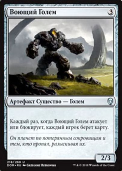 吠えたけるゴーレム(Howling Golem)ドミナリア・ロシア語版