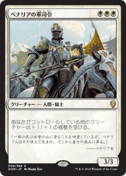 ベナリアの軍司令(Benalish Marshal)ドミナリア・日本語版