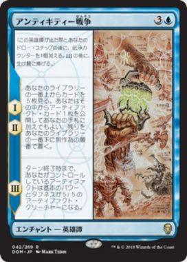 アンティキティー戦争(The Antiquities War)ドミナリア・日本語版