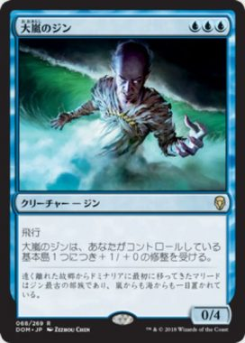 大嵐のジン(Tempest Djinn)ドミナリア・日本語版