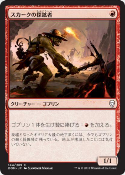 スカークの探鉱者(Skirk Prospector)ドミナリア・日本語版