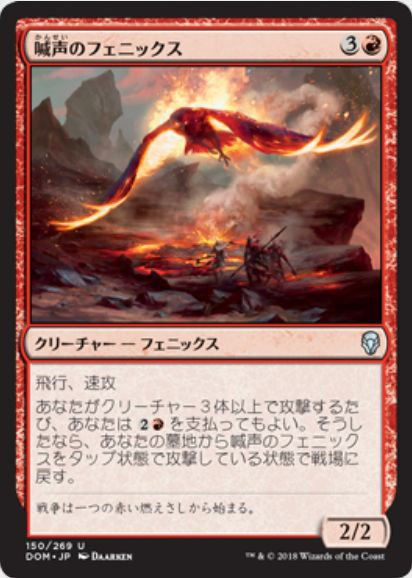 喊声のフェニックス(Warcry Phoenix)ドミナリア・日本語版