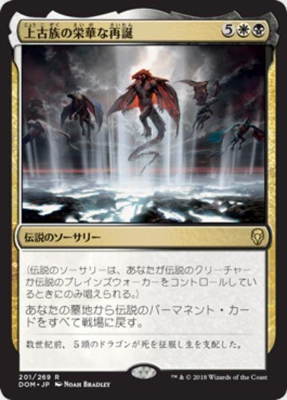 上古族の栄華な再誕(Primevals' Glorious Rebirth)ドミナリア・日本語版