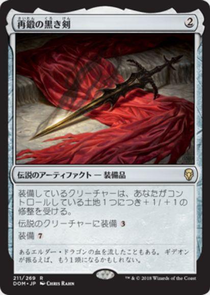 再鍛の黒き剣(Blackblade Reforged)ドミナリア・日本語版