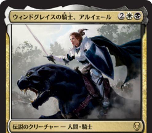 【ドミナリア】ウィンドグレイスの騎士、アルイェール(Aryel, Knight of Windgrace)が公開!白黒2で4/4「警戒」&2種のタップを要する起動型能力でトークン生成とクリーチャー破壊ができる白黒伝説の人間騎士!
