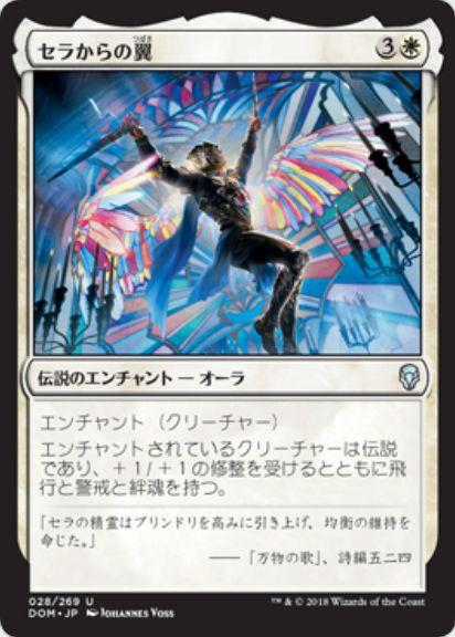セラからの翼(On Serra's Wings)ドミナリア・日本語版