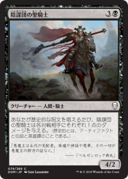 陰謀団の聖騎士(日本語版)誤訳