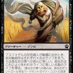 アスフォデルの灰色商人(MTG 最強 カードパワー高すぎ)