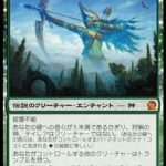 狩猟の神、ナイレア(MTG 女性カード)