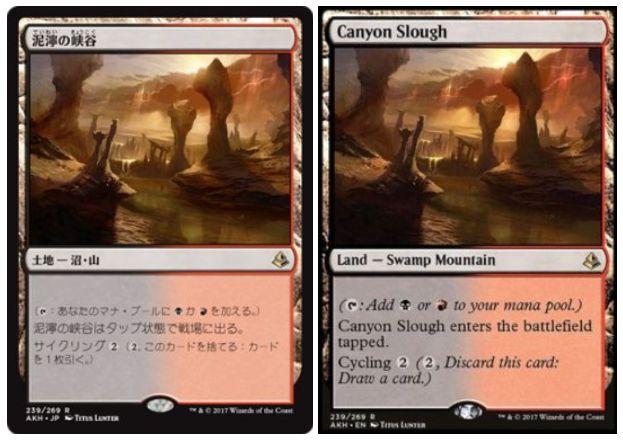 【アモンケット】泥濘の峡谷(Canyon Slough)の採用デッキレシピ情報まとめ