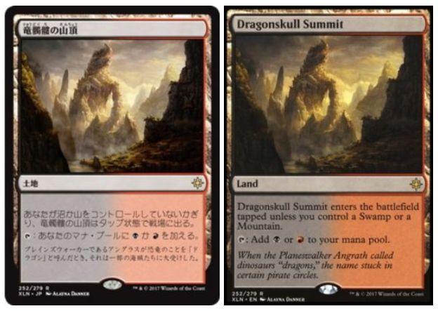 【イクサラン】竜髑髏の山頂(Dragonskull Summit)の採用デッキレシピ情報まとめ