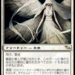 黄昏の番人(MTG 人気の天使カード)