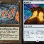 魔力の墓所(MTG 最強 カードパワー高すぎ)