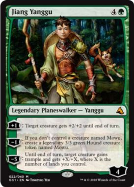 Jiang Yanggu(MTG「Global Series」収録)