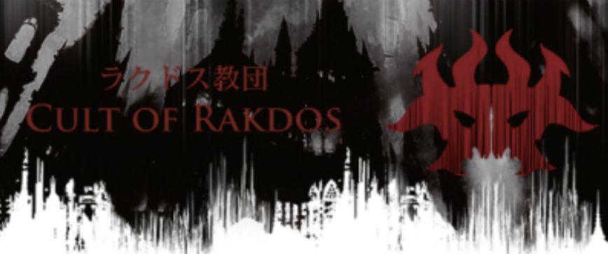 あなたが一番好きな「ラクドス教団(黒赤ギルド)」のカードは?ラヴニカのギルド発売記念アンケート!