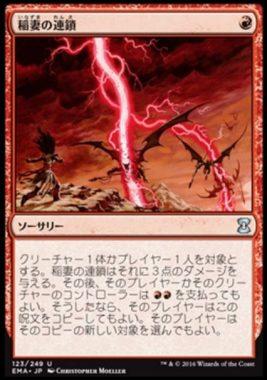 稲妻の連鎖(Chain Lightning)エタマス