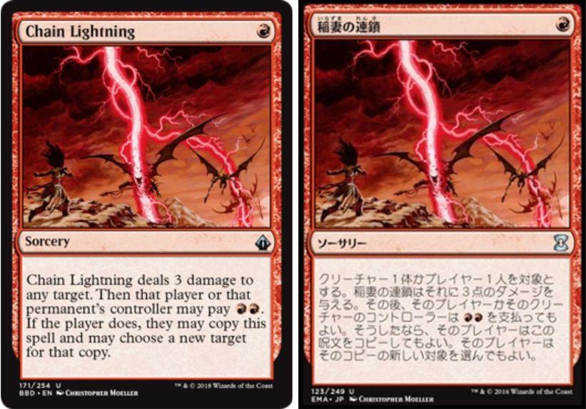 【バトルボンド】稲妻の連鎖(Chain Lightning)がアンコモン枠で再録!