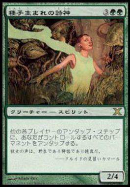 種子生まれの詩神(Seedborn Muse)第10版