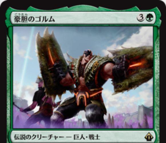【バトルボンド】豪胆のゴルム(Gorm the Great)が公開!4マナ2/7警戒&2体以上のクリーチャーによるブロックを強制&伝説のアズラ「微影のビルタズ」との共闘ギミックを持つ緑伝説の巨人戦士!
