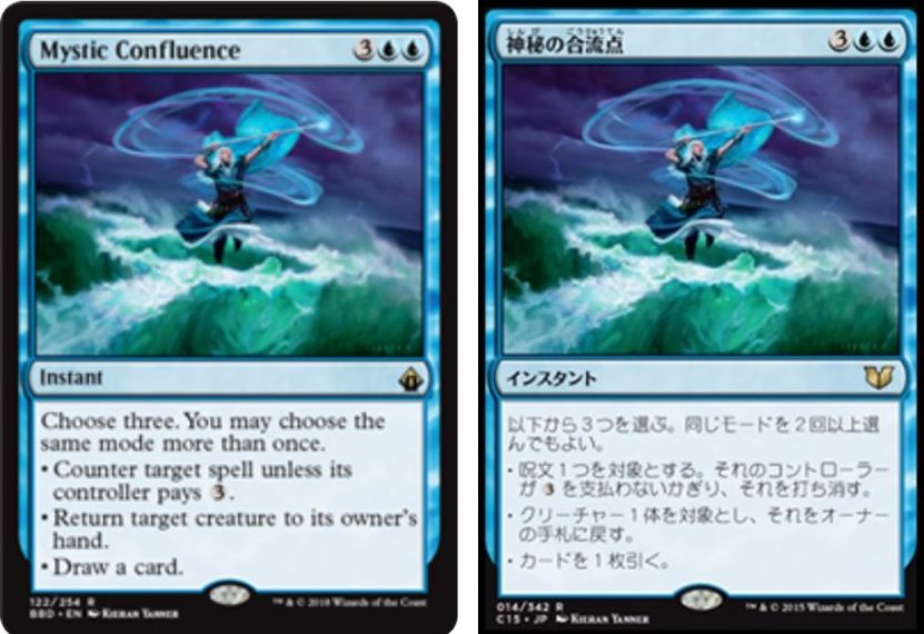【バトルボンド】神秘の合流点(Mystic Confluence)が「統率者2015」より再録!青青3で3種の効果から2つ(重複可)を選んで使える汎用性の高いインスタント!