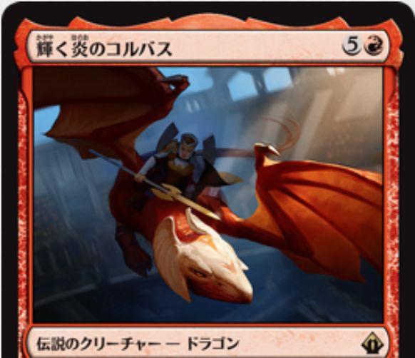 【バトルボンド】輝く炎のコルバス(Khorvath Brightflame)が公開!6マナ3/4飛行・速攻&チームの騎士に飛行・速攻を付与&伝説騎士「輝く槍のシルビア」との共闘ギミックを持つ赤伝説ドラゴン!