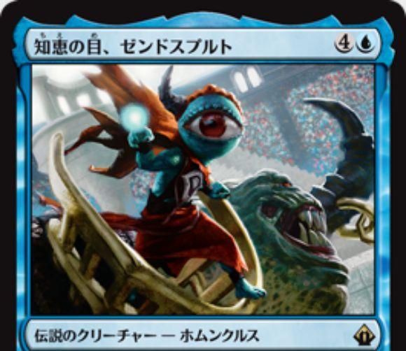 【バトルボンド】知恵の目、ゼンドスプルト(Zndrsplt, Eye of Wisdom)が公開!青4で1/4&あなたの戦闘開始時に負けるまでコイン投げをし、勝った数だけドロー&伝説の赤サイクロプス「混沌の目、オカウン」との共闘ギミックを持つ青伝説のホムンクルス!