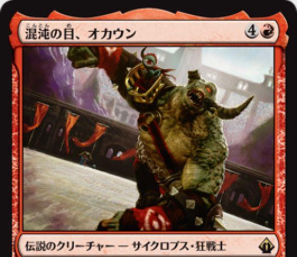 【バトルボンド】混沌の目、オカウン(Okaun, Eye of Chaos)が公開!赤4で3/3&&あなたの戦闘開始時に負けるまでコイン投げ&プレイヤーがコイン投げに勝つたびにP/Tが倍増&伝説の青ホムンクルス「知恵の目、ゼンドスプルト」との共闘ギミックを持つ赤伝説のサイクロプス狂戦士!