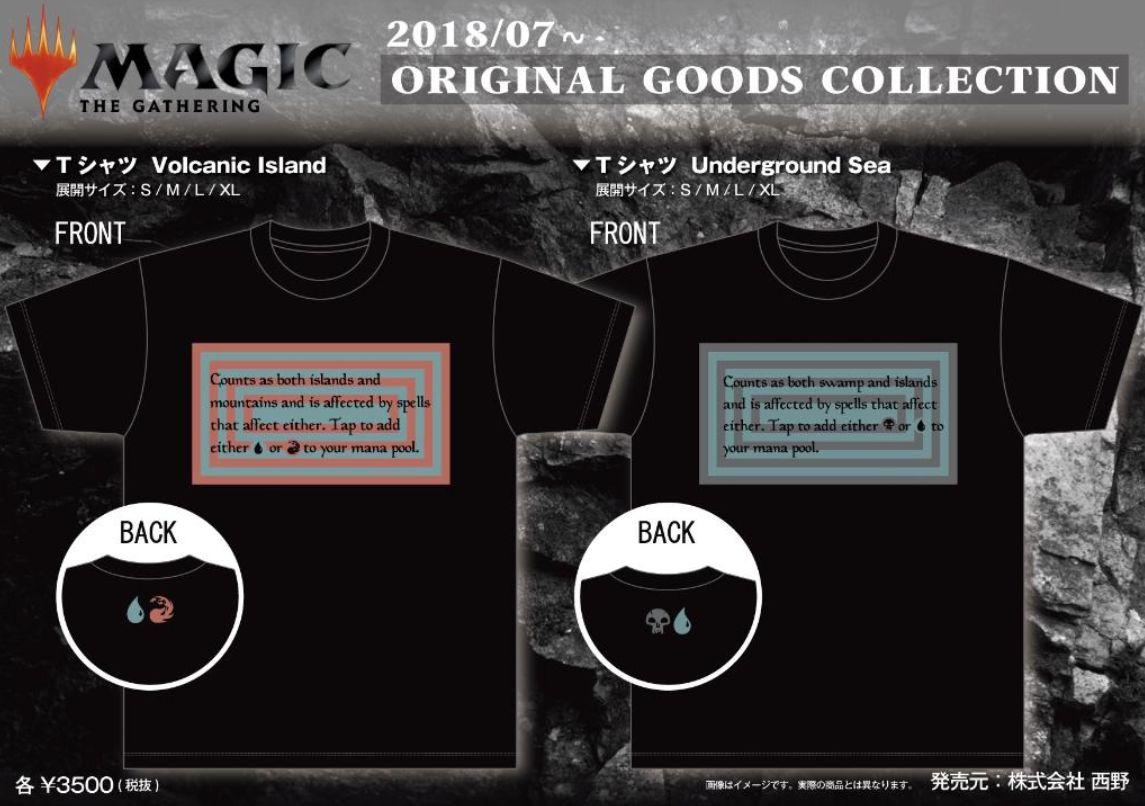 デュアルランドTシャツ「Underground Sea」&「Volcanic Island」(株式会社 西野)