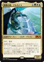 策略の龍、アルカデス(基本セット2019)日本語版