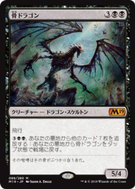 骨ドラゴン(基本セット2019)日本語版