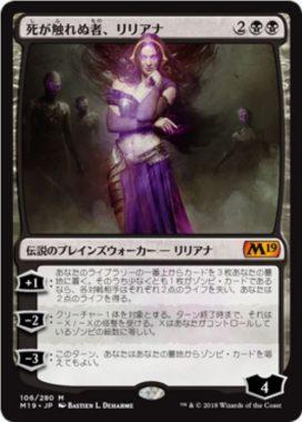 死が触れぬ者、リリアナ(基本セット2019)日本語版