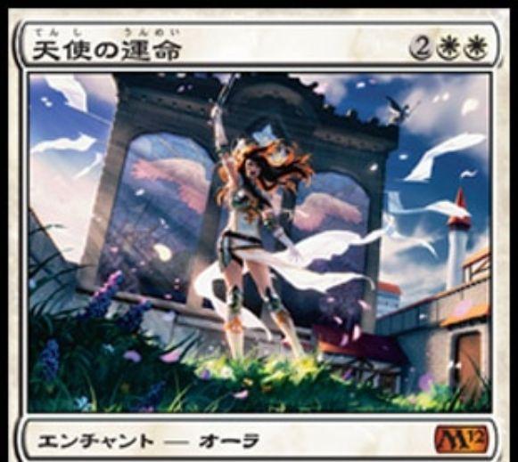 【スリーブ】天使の運命(Angelic Destiny)のMTG公式スリーブがエンスカイより発売!MTGイラスト人気投票企画からの製品化!