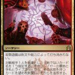 殺戮遊戯(ラクドス教団 好きなカード)