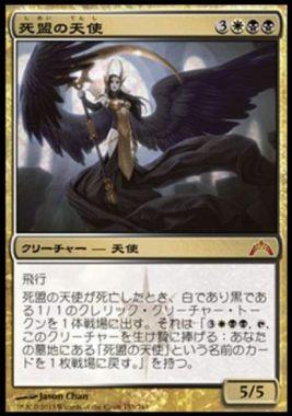 死盟の天使(オルゾフ組)