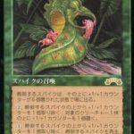 孵卵するスパイク(MTG 6/6クリーチャー)