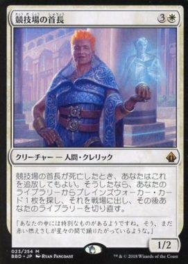 [神話R] : 競技場の首長/Arena Rector
