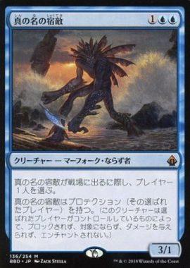 [神話R] : 真の名の宿敵/True-Name Nemesis