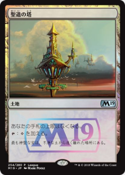 聖遺の塔(Reliquary Tower)基本セット2019・マジックリーグPR