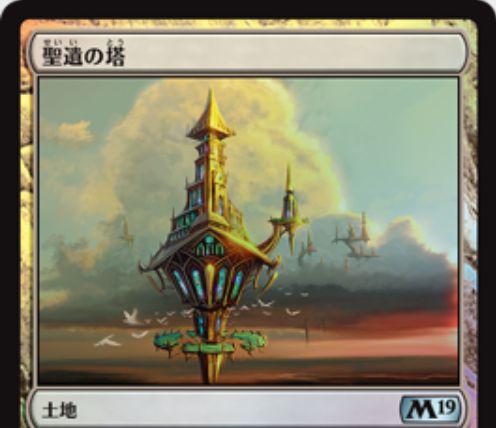 【基本セット2019】聖遺の塔(Reliquary Tower)が「コンフラックス」より再録!マジック・リーグではプロモ版が配布!