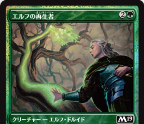 【基本セット2019】エルフの再生者(Elvish Rejuvenator)が公開!3マナ1/1&CIPでライブラリートップ5枚の中にある土地を戦場にタップインできるエルフ・ドルイド!