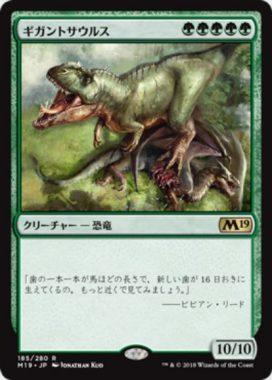 ギガントサウルス(基本セット2019)