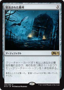 冒涜された墓所(基本セット2019 日本語版)