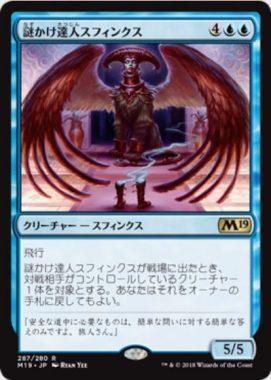 謎かけ達人スフィンクス(Riddlemaster Sphinx)基本セット2019